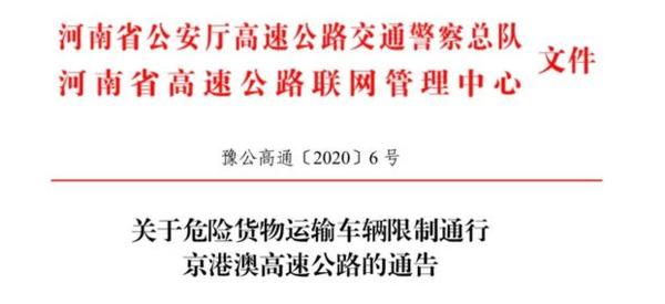 河南专项整治危化品运输车违法行为顶格处罚京港澳高速全段禁行