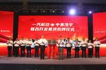 一汽解放�c凌宇汽��合�_�l基地揭牌