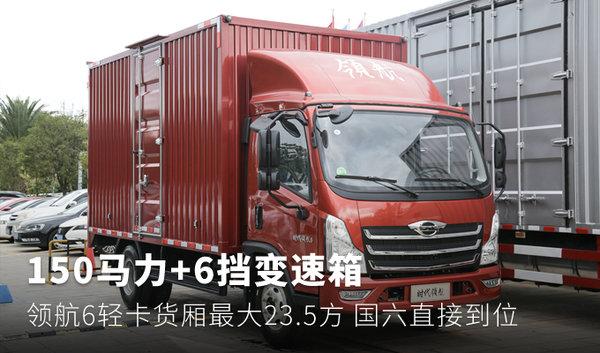 一线卡车(3):领航轻卡货厢最大23.5个方