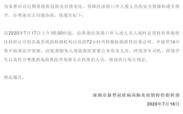 深圳处置16名跨境货车司机:停止豁免入境隔离资格