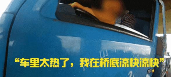 货车司机被罚200记6分都是天气惹的祸