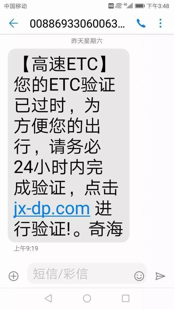 骗子盯上ETC伪基站信息盗刷了10000元