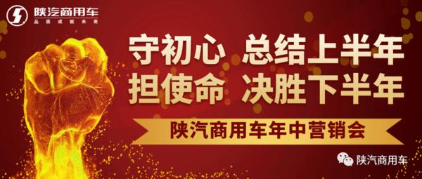 聚力突破共话发展陕汽商用车江西区域年中营销专题会圆满结束