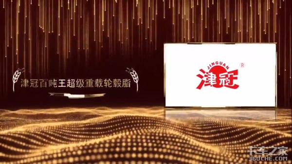"""津冠润滑脂蝉联""""LubTop2019年度受用户信赖润滑脂""""桂冠!"""