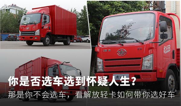 解放轻卡车型好多跑城市配送选哪款?