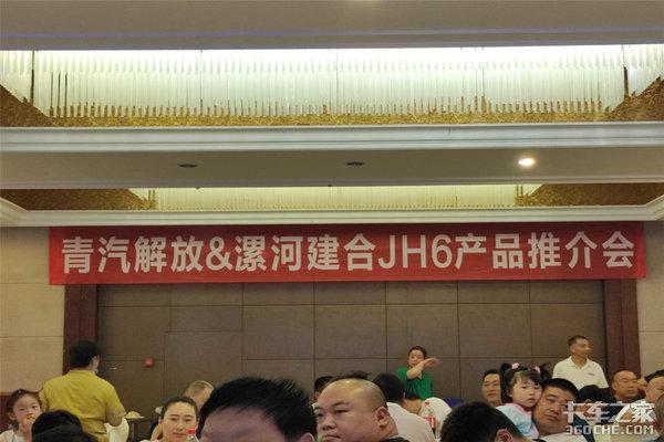 漯河建合青汽解放JH6推介会限时抢优惠