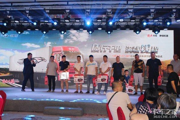质行千里满载钱程一汽解放新J6PAMT自动挡牵引车济宁区域投放仪式