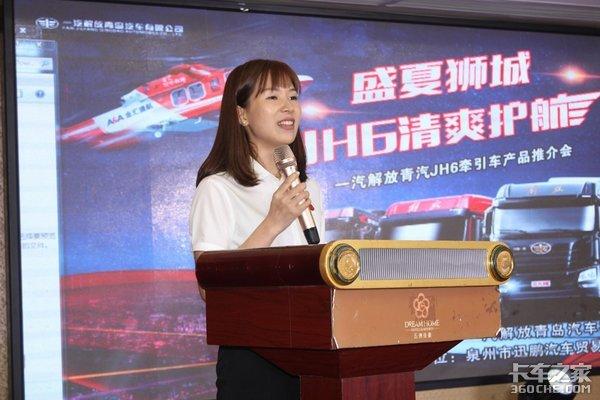 一汽解放青汽JH6牵引车产品推介会泉州迅鹏站