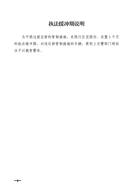8月25日起东莞实施新的货车限行措施!