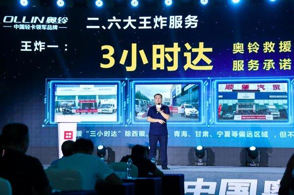 中国奥铃,崛起中国力量,奥铃青春三浪&速运小钢炮国六正式登陆山东