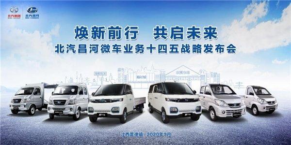 焕新前行共启未来|北汽昌河微车业务十四五战略规划重磅发布