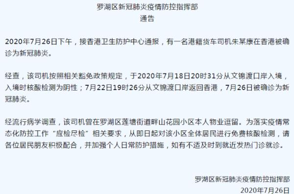 紧急通报!一港籍货车司机确诊曾在广东一地居留