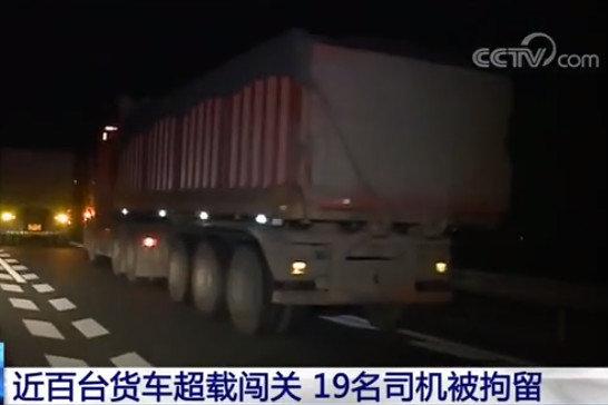 """9名司机被拘留!百台货车超载闯关被查"""""""
