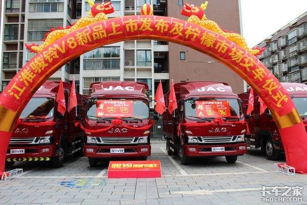 江淮骏铃V8新品上市发布及柠檬市场交车仪式