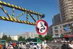 设置合理吗?郑州一路段限高架多次被撞