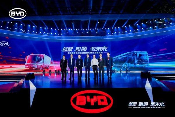 创新引领驭未来全新比亚迪商用车发布