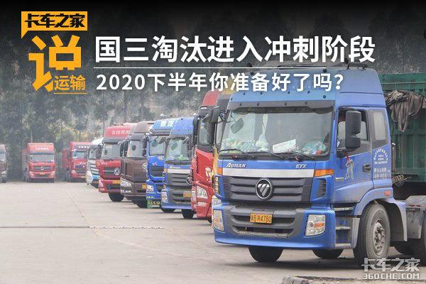 2020下半年:国三车淘汰进入冲刺阶段