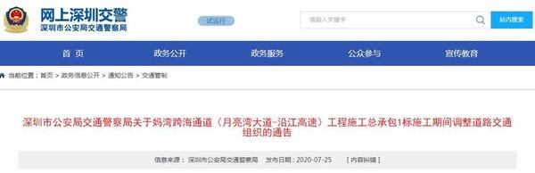 深圳:8月3日起,妈湾大道南行方向封闭施工6个月