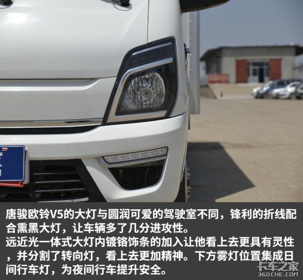 轿卡也能有轿车内饰唐骏V5国六小卡配置太豪横了
