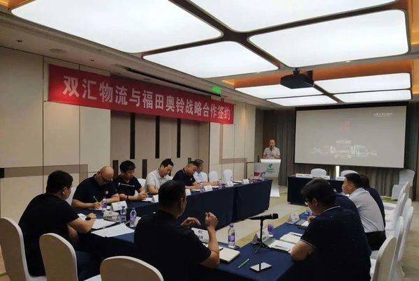 车市速看:福田奥铃与双汇物流签署战略合作协议跑出冷链运输加速度