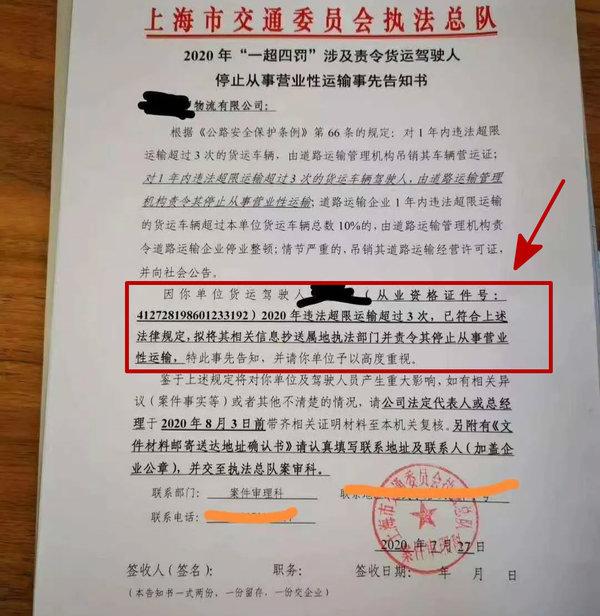 动真格!上海货运公司一货车3次超限后被责令停止营运