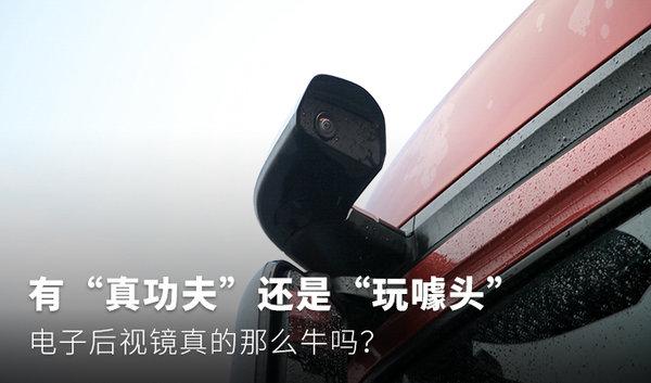 """安全讲堂22:电子后视镜是""""噱头""""吗?"""