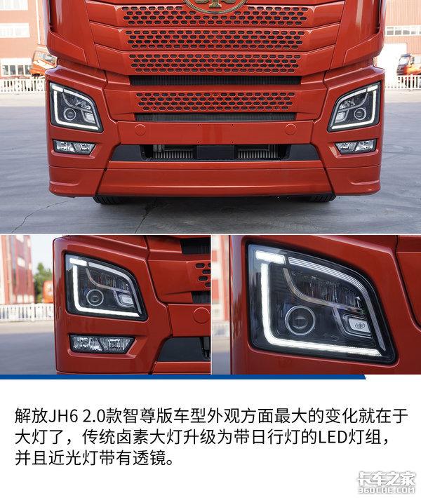 载货也能有1.2米大卧铺?长途绿通运输首选解放JH6智尊版2.0新车图解
