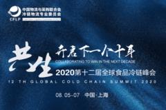 第十二届全球食品冷链峰会即将开启