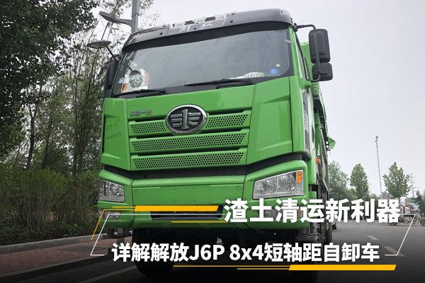渣土清�\新利器�解解放J6P8x4自卸�