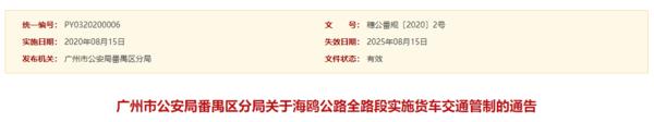 8月15日起广州番禺对该公路全天禁止5吨以上货车通行!