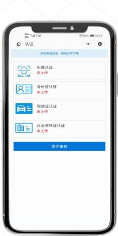 注意!道路运输从业资格证再教育启用新系统8月7日前启用