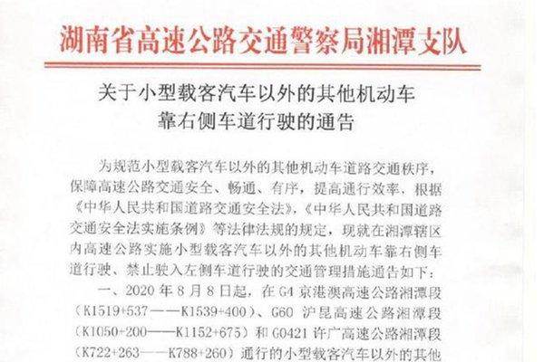 罚200元记3分湖南湘潭高速公路再颁新规货车一律靠右行驶