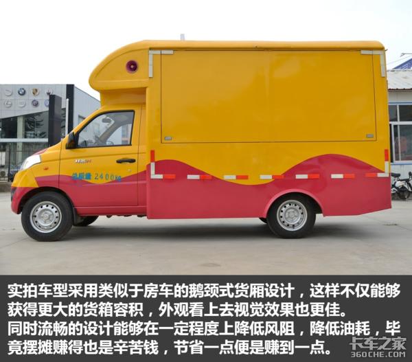 想摆摊创业一台车就够了祥菱V1售货车图解