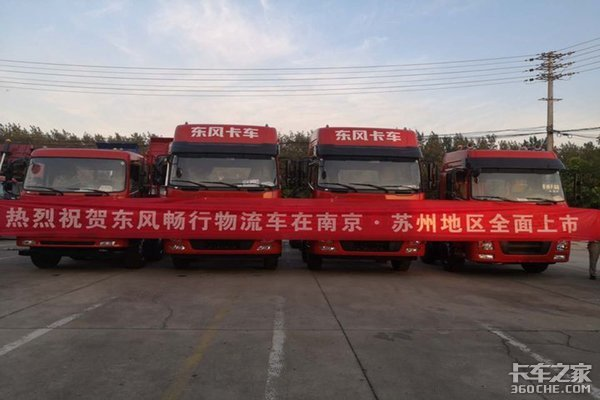 东风畅行物流载货车南京地区上市推广