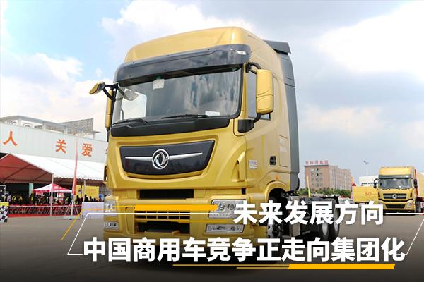 百花绽放变为神仙打架中国商用车竞争正走向集团化
