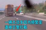 大货车高速频繁变道 面对交警喊话警告竟变道挑衅