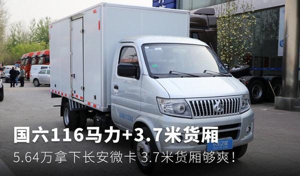 国六116马力+3.7米货厢5.64万拿下长安微卡大货厢够爽!