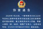 紧急寻人!卡友在四川巴中通江县疑似溺水失联12天了