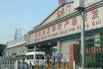 新发地或将全面开市!北京疫情防控办已做出指示