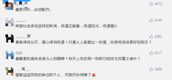 再登新华社和人民日报官媒英雄卡友孙刚事件称年度最暖新闻连续剧