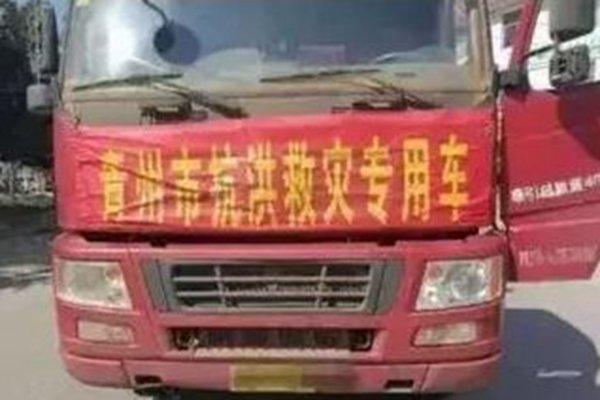 5辆超载货车冒充'防汛物资车'还有两辆'百吨王'网友:这就过分了