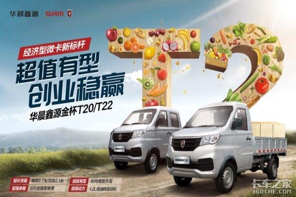 经济型微卡新标杆华晨鑫源金杯T2微卡上市啦!