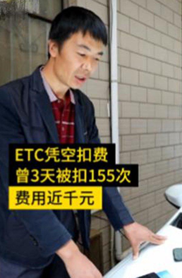 离谱!3天ETC扣费155次车主都懵圈了民警:建议走法律程序维权