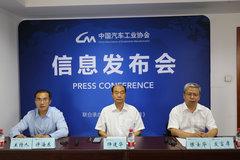 中汽协2020年8月信息发布会在京召开!