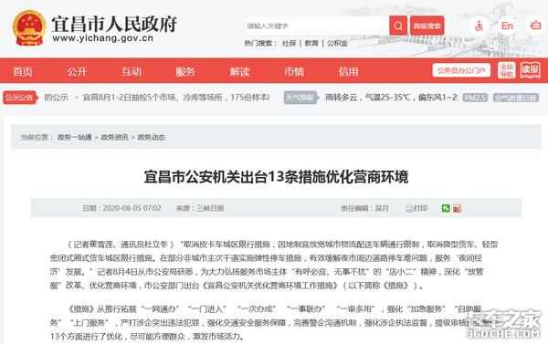 皮卡解禁再推进湖北宜昌全面取消皮卡进城限制