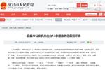 皮卡解禁再推�M 湖北宜昌取消皮卡限行
