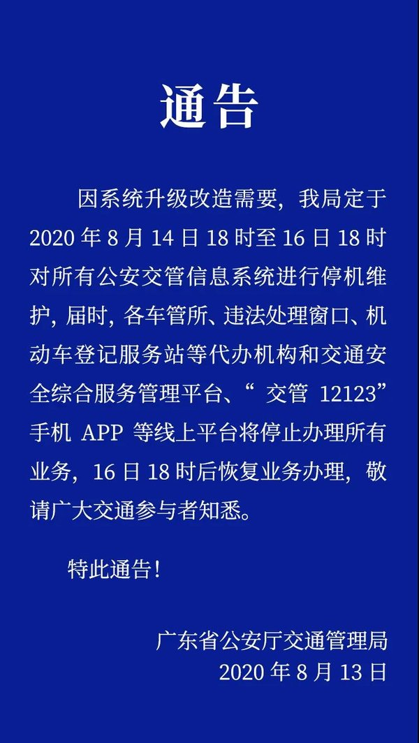 广东:8月14日18时暂停机动车登记服务等业务