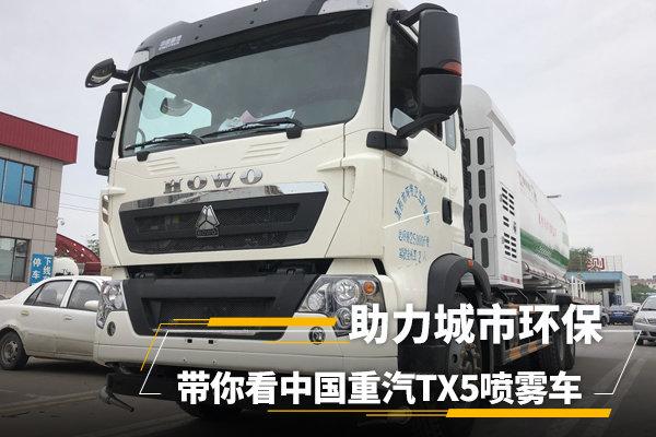 助力城市环保带你看中国重汽TX5喷雾车