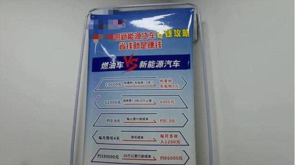 高于市场价3万元!河南郑州多位车主被忽悠贷款高价买货车