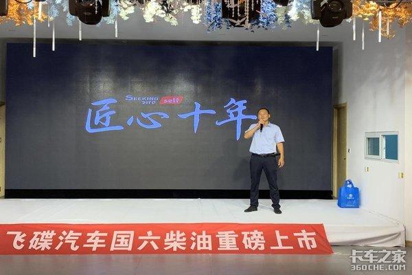 龙城瑞祥物贸有限公司年中感恩答谢暨飞碟奥驰国六产品推介会